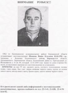 Я Ищу: Шевцов Иван 1956 г.р.