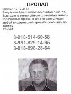 Ищу Валуйского Александра Васильевича