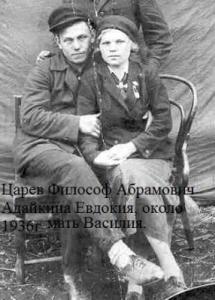 Ищу родственников Царева Владимира (Философа) Абрамовича