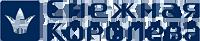 СНЕЖНАЯ КОРОЛЕВА, логотип