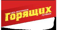 ������� МАГАЗИН ГОРЯЩИХ ПУТЁВОК
