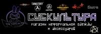 СУБКУЛЬТУРА, логотип