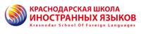 Логотип KRASNODAR SCHOOL OF FOREIGN LANGUAGES